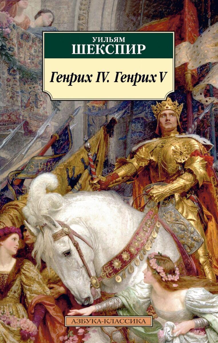 Шекспир У.: Генрих IV. Генрих V