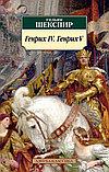 Шекспир У.: Генрих IV. Генрих V, фото 2