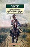 Дойл А. К.: Приключения бригадира Жерара, фото 2