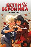 Хьюз А.: Бетти и Вероника, фото 2