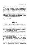Бунин И. А.: Темные аллеи, фото 10