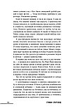 Спотсвуд С.: Фортуна на стороне мертвеца, фото 8