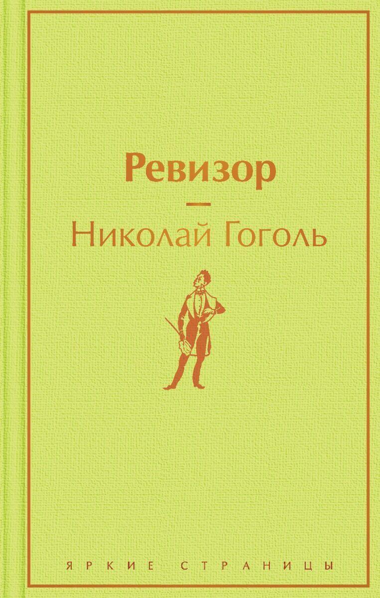 Гоголь Н. В.: Ревизор