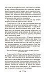 Гоголь Н. В.: Ревизор, фото 10