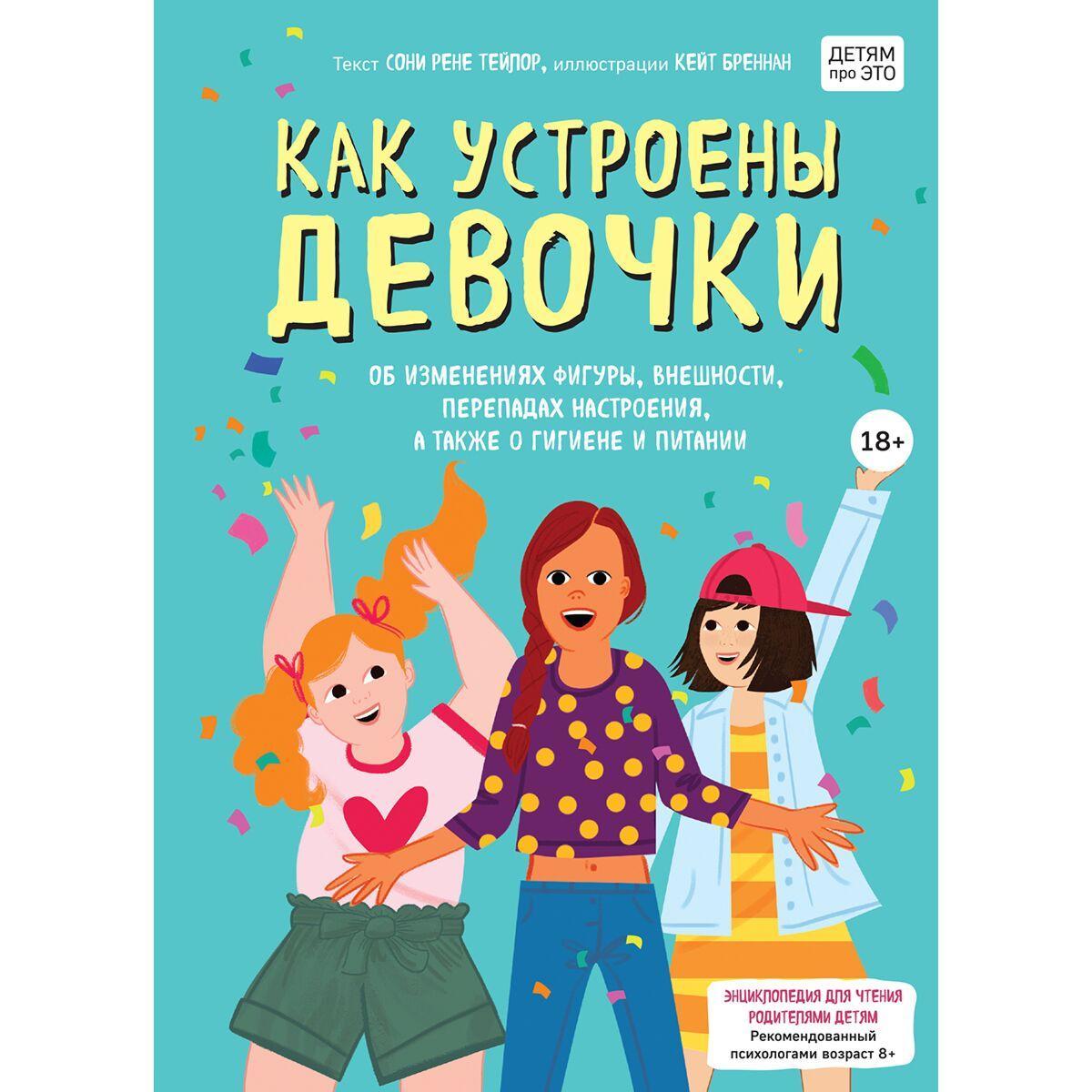 Тейлор С. Р., Бреннан К.: Как устроены девочки. Об изменениях фигуры, внешности, перепадах настроения, а также