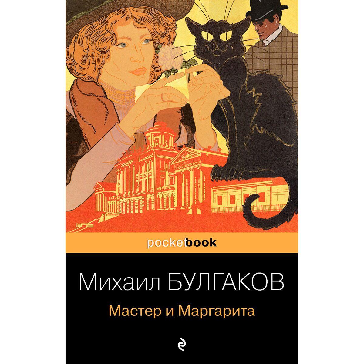 Булгаков М. А.: Мастер и Маргарита