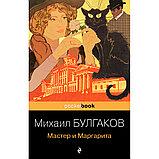 Булгаков М. А.: Мастер и Маргарита, фото 2