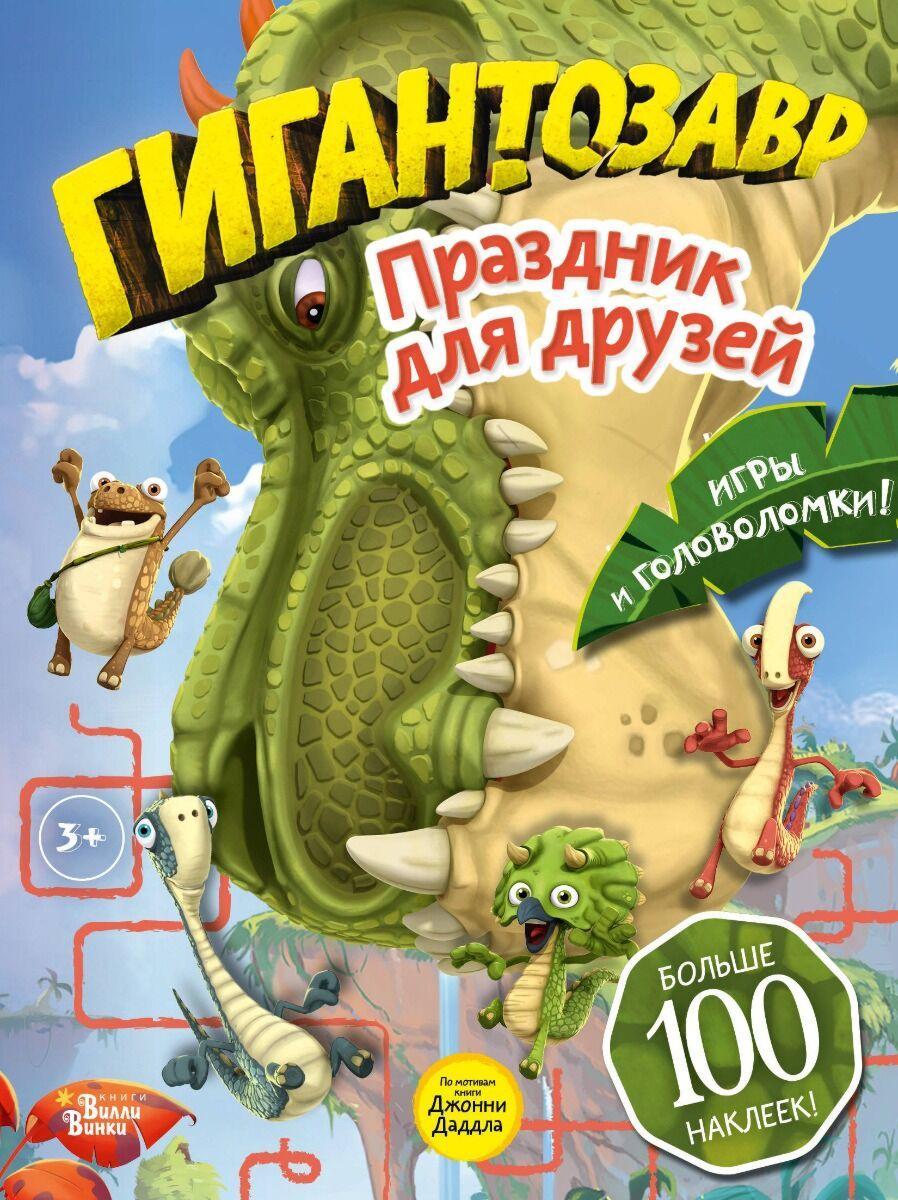 Долматова Т. В.: Гигантозавр. Праздник для друзей