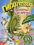 Долматова Т. В.: Гигантозавр. Праздник для друзей, фото 2