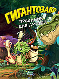 Долматова Т. В.: Гигантозавр. Праздник для друзей, фото 4