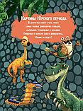 Долматова Т. В.: Гигантозавр. Праздник для друзей, фото 5