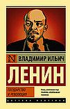 Ленин В. И.: Государство и революция, фото 2