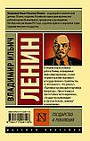 Ленин В. И.: Государство и революция, фото 3