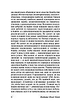 Ленин В. И.: Государство и революция, фото 8
