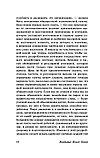 Ленин В. И.: Государство и революция, фото 10