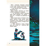 Райя и последний дракон. Свет надежды. Книга для чтения с цветными картинками, фото 9