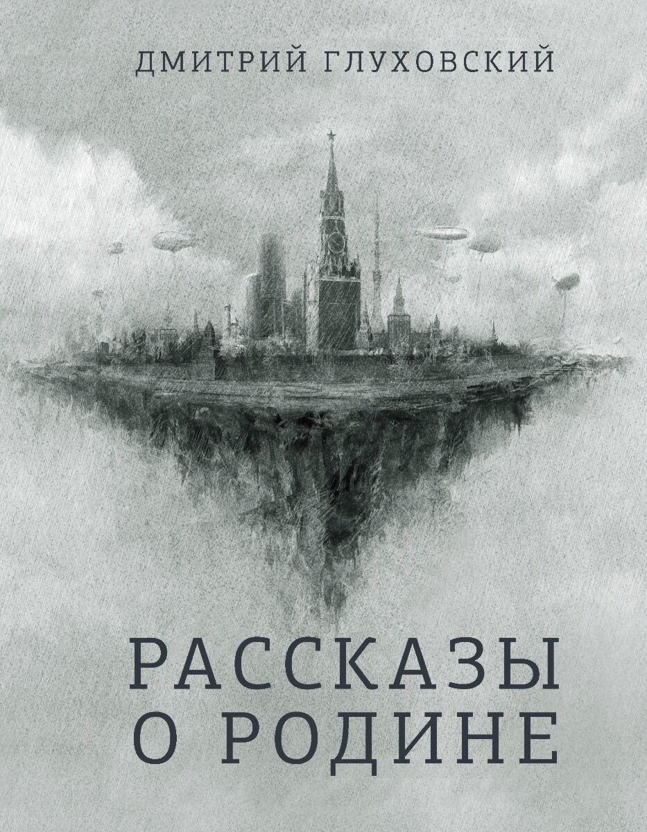 Глуховский Д. А.: Рассказы о Родине