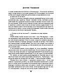 Глуховский Д. А.: Рассказы о Родине, фото 6