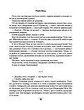 Глуховский Д. А.: Рассказы о Родине, фото 9