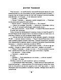 Глуховский Д. А.: Рассказы о Родине, фото 10