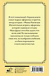 Раневская Ф. Г.: Плюнуть в вечность! Жизненные цитаты, притчи и афоризмы от Фаины Раневской, фото 3