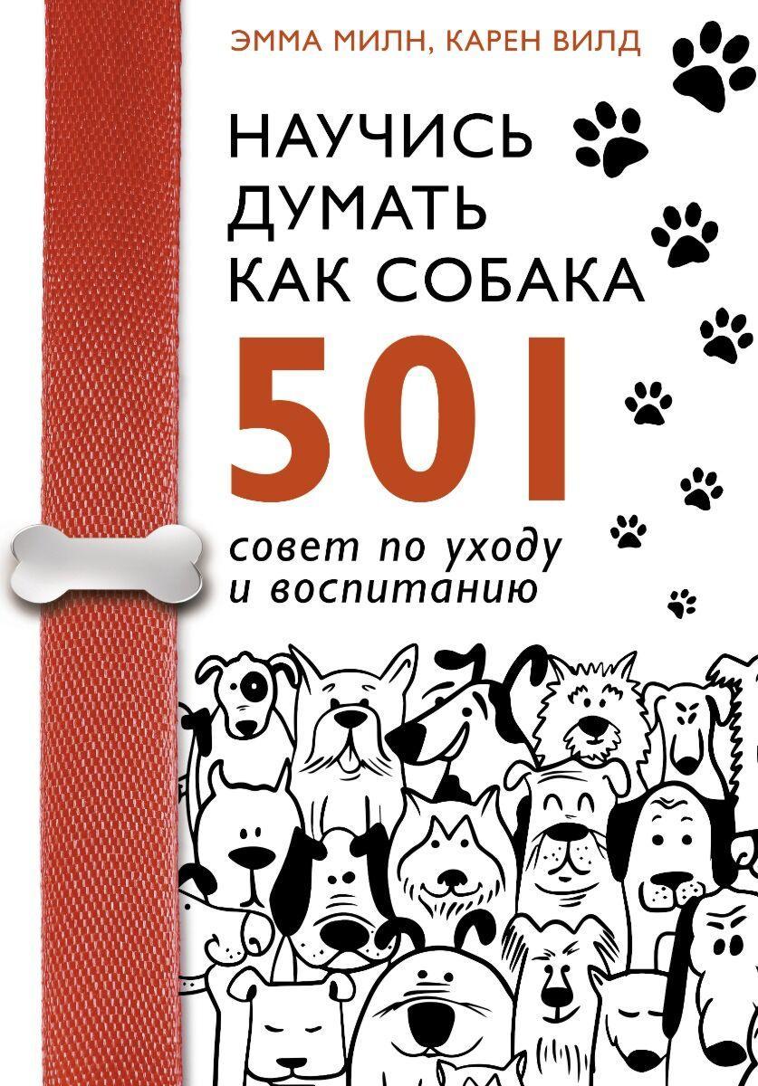 Милн Э., Вилд К.: Научись думать как собака. 501 совет по уходу и воспитанию