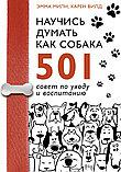 Милн Э., Вилд К.: Научись думать как собака. 501 совет по уходу и воспитанию, фото 2