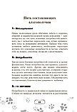 Милн Э., Вилд К.: Научись думать как собака. 501 совет по уходу и воспитанию, фото 9