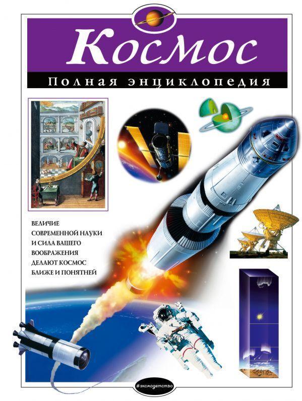 Цветков В. И.: Космос. Полная энциклопедия (мел.)