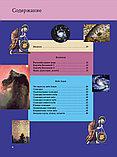 Цветков В. И.: Космос. Полная энциклопедия (мел.), фото 7