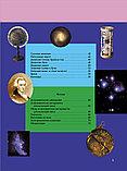 Цветков В. И.: Космос. Полная энциклопедия (мел.), фото 8