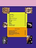 Цветков В. И.: Космос. Полная энциклопедия (мел.), фото 10