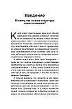 Уэйланд K. M.: Архитектура сюжета: Как создать запоминающуюся историю, фото 6