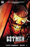 Снайдер С.: Бэтмен, Который Смеётся, фото 2