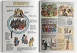 Брено Ф.: История сексуальности. Комикс-исследование, фото 5