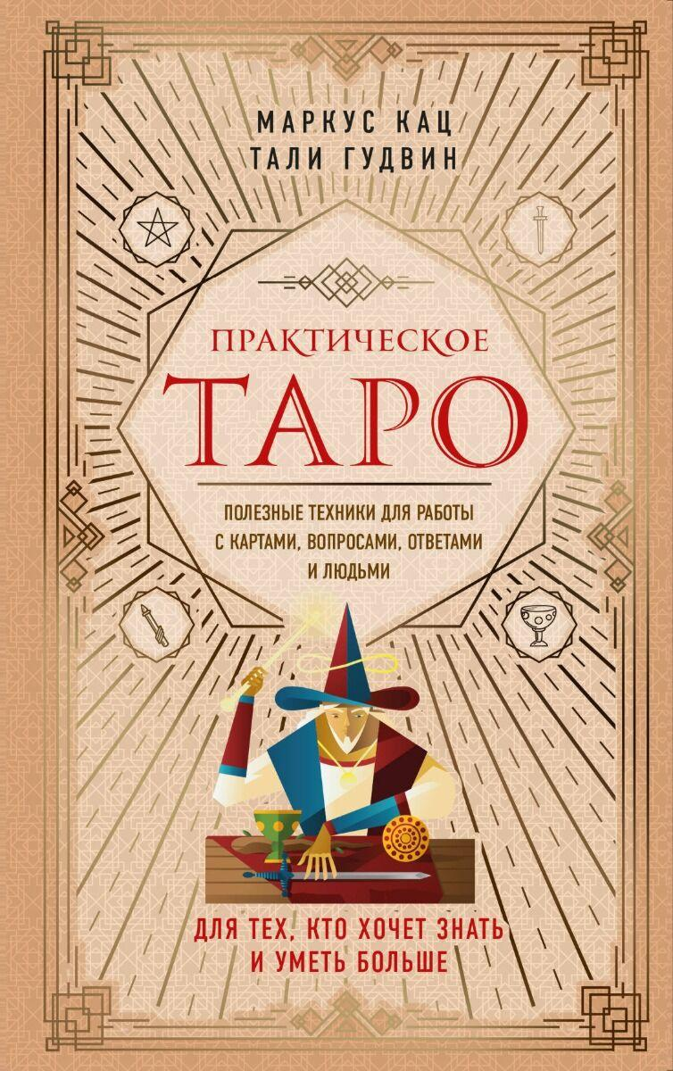 Кац М., Гудвин Т.: Практическое Таро. Полезные техники для работы с картами, вопросами, ответами и людьми