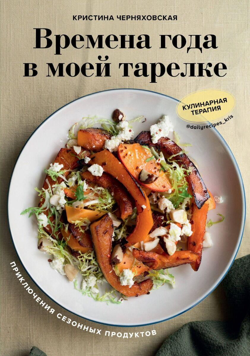 Черняховская К.: Времена года в моей тарелке. Приключения сезонных продуктов