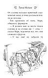 Нолан Т.: Праздник с ежатами (#10), фото 7