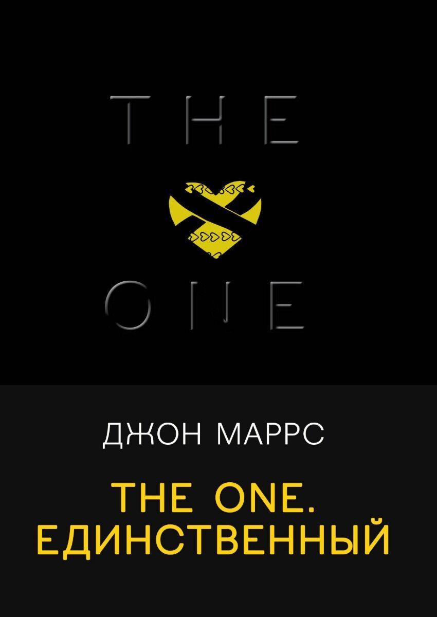 Маррс Дж.: The One. Единственный