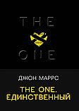 Маррс Дж.: The One. Единственный, фото 2