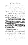 Русенфельдт Х., Юрт М.: Провал, фото 7
