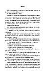 Русенфельдт Х., Юрт М.: Провал, фото 8