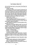 Русенфельдт Х., Юрт М.: Провал, фото 9