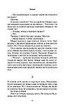 Русенфельдт Х., Юрт М.: Провал, фото 10