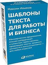 Ильяхов М.: Шаблоны текста для работы и бизнеса