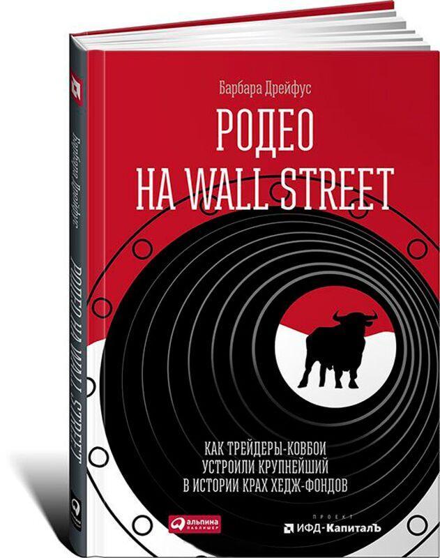 Дрейфус Б.: Родео на Wall Street: Как трейдеры-ковбои устроили крупнейший в истории крах хедж-фондов