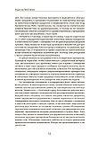 Дрейфус Б.: Родео на Wall Street: Как трейдеры-ковбои устроили крупнейший в истории крах хедж-фондов, фото 10