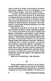 Пастернак Б. Л.: Доктор Живаго, фото 7