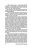 Пастернак Б. Л.: Доктор Живаго, фото 9