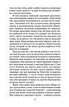 Бронте Энн: Агнес Грей, фото 7